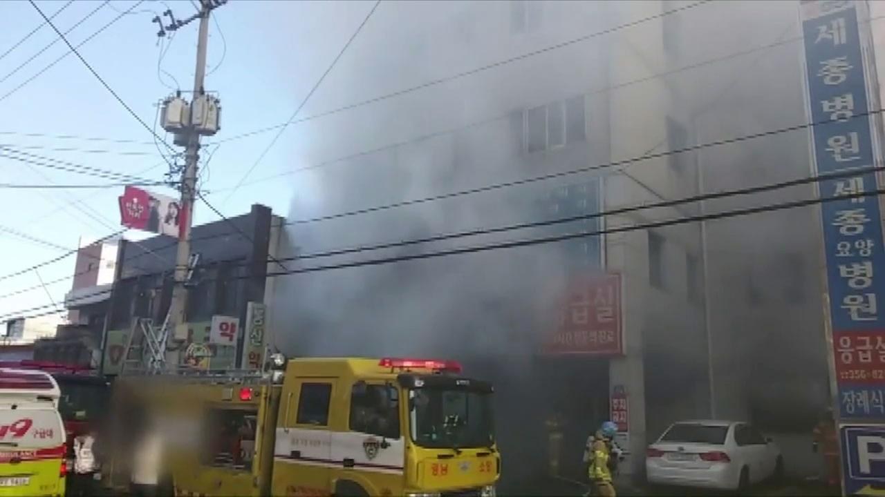At least 39 people were killed and 100 injured when a fire spread smoke and flames through a hospital in South Korea.