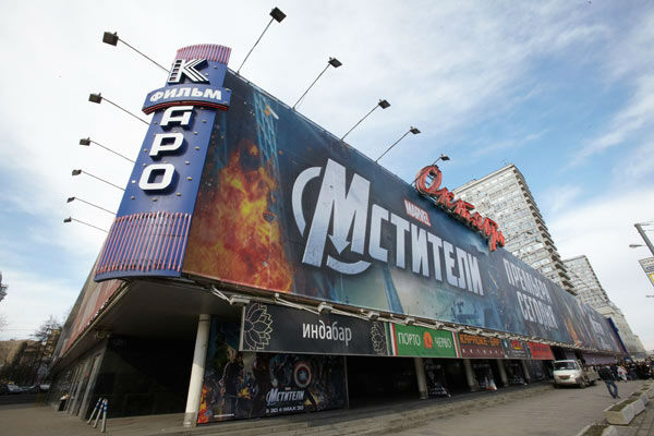 "<div class=""meta ""><span class=""caption-text "">Oktyabr cinema hall there was the Russian Premiere of 'Marvel's The Avengers' held at Oktyabr cinema on April 17, 2012 in Moscow, Russia.  (Disney/Marvel Photo/Oleg Nikishin)</span></div>"